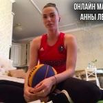 """Онлайн тренировка Анны Лешковцевой для БК """"Пантера"""""""