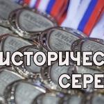 Историческое серебро