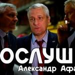 """Прослушка. Тяжелейшая победа над """"Новосибирском"""""""