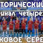 Кубковое серебро. Фильм о женской команде и их серебре в Кубке России