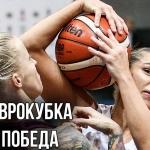 """Еврокубок начинаем с победы над """"Энергой"""""""