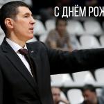 Александр Георгиевич, с днём рождения!