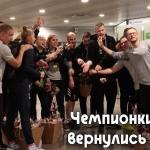 Наши чемпионки мира вернулись в Москву