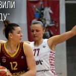 """Женская команда обыгрывает """"Надежду"""" на своей площадке"""