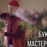 Цветочный мастер-класс Виктора Павленко и Алексея Кузнецова