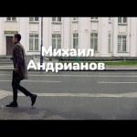Прогулка по Москве с Михаилом Андриановым