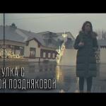 Прогулка с Анной Поздняковой