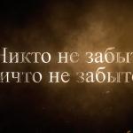 """""""Никто не забыт, ничто не забыто"""". ПБК МБА вспоминает истории ветеранов Великой Отечественной войны"""