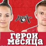 #ГероиМесяца Октябрь: Алёна Кириллова и Алексей Бабушкин
