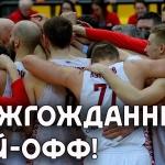 """Третья победа над """"Новосибирском"""" в сезоне"""