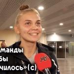 Александра Андрущенко - интервью после прилёта с золотом Кубка мира по баскетболу 3х3 U23