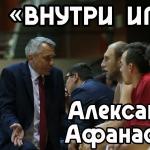Прослушка. МБА - Купол-Родники