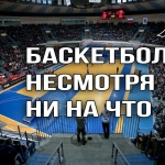 Баскетбол несмотря ни на что!