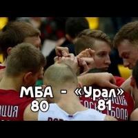 "МБА - ""Урал"". Хайлайты"