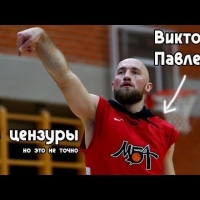 Новая роль Виктора Павленко (без цензуры)