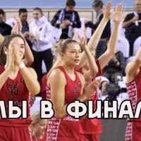 МБА выходит в финал Кубка России. Как это было