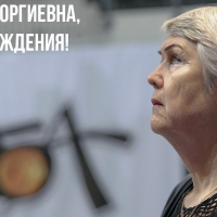 С днем рождения, Галина Георгиевна! Женская команда МБА поздравила легенду