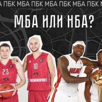 МБА или НБА? Перепутать может каждый