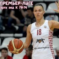 Финальная точка женской команды в сезоне 2017/18