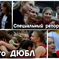 Специальный репортаж с золотого матча ДЮБЛ