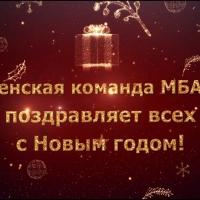 Поздравление с Новым годом от МБА-2
