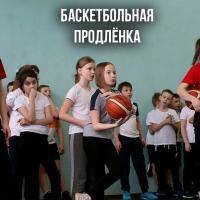 """""""Баскетбольная продлёнка"""" с Сашей и Кристиной"""