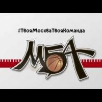 МБА в игре против Казаночки (17.09.2017)