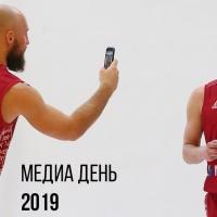 Медиа день мужских команд 2019. К сезону готовы!