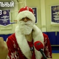 Баскетбольный Дед Мороз. Праздник в Крылатском