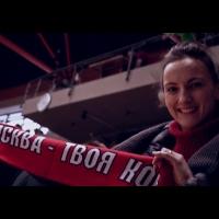 #ТвояМоскваТвояКоманда промо к сезону 2019-2020